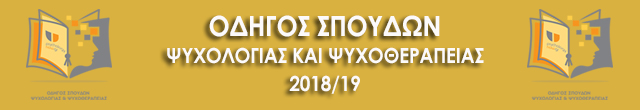 banner και λογότυπο του Οδηγού σπουδών Ψυχολογίας και Ψυχοθεραπείας