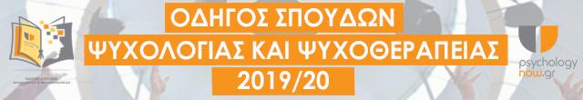 Οδηγός Σπουδών Ψυχολογίας και Ψυχοθεραπείας 2019/20